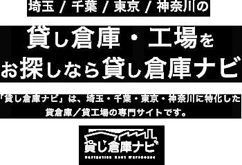 埼玉・千葉・東京・神奈川の貸し倉庫・工場をお探しなら貸し倉庫ナビ